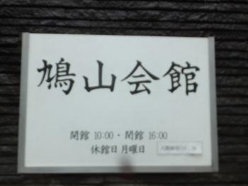 hatoyama_01_0517_16.jpg